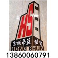 南平宏顺建筑工程设备租赁有限公司