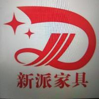 江西省赣州市南康新派家具