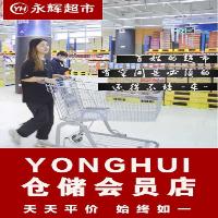 福建永辉超市有限公司南平体育公园店