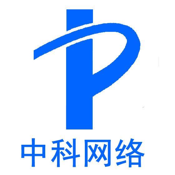 南平市中科网络科技有限公司
